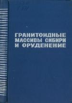 Гранитоидные массивы Сибири и оруденение