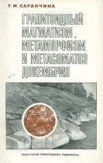 Гранитоидный магматизм, метаморфизм и метасоматоз докембрия (на примере Приладожья и других областей)