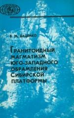 Гранитоидный магматизм юго-западного обрамления Сибирской платформы