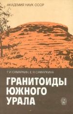Гранитоиды Южного Урала