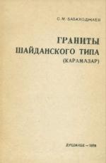 Граниты Шайданского типа (Карамазар)