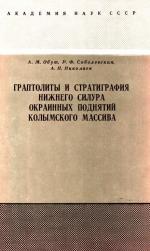 Граптолиты и стратиграфия нижнего силура окраинных поднятий колымского массива (Северо-Восток СССР)