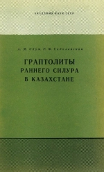 Граптолиты раннего силура в Казахстане
