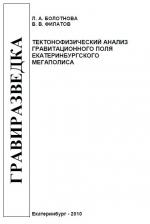 Гравиразведка. Тектонофизический анализ гравитационного поля Екатеринбургского мегаполиса