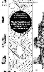 Гравитационная классификация зернистых материалов