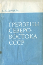 Грейзены Северо-Востока СССР