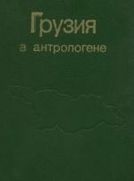 Грузия в антропогене. Развитие компонентов ландшафта и палеогегорафические реконструкции
