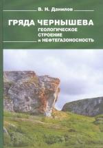 Гряда Чернышева. Геологическое строение и нефтегазоносность