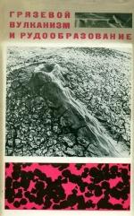 Грязевой вулканизм и рудообразование