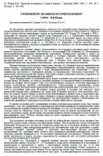 Грязевой вулканизм в Горном Крыму