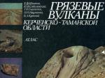 Грязевые вулканы Керченско-Таманской области. Атлас.