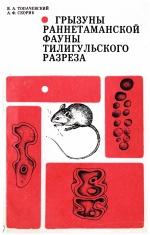Грызуны раннетамансокй фауны Тилигульского разреза