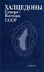 Халцедоны Северо-Востока СССР