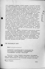Характер захоронения и сохранность остатков организмов в мезозойских отложениях Запада Украины