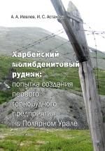 Харбейский молибденовый рудник: попытка создания первого горнорудного предприятия на Полярном Урале