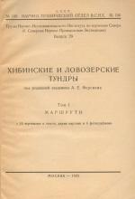 Хибинские и Ловозерские тундры. Том I. Маршруты