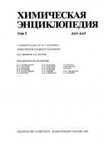 Химическая энциклопедия. Том 1. АБЛ-ДАР