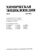 Химическая энциклопедия. Том 2. ДАФ-МЕД