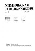 Химическая энциклопедия. Том 3. МЕД-ПОЛ