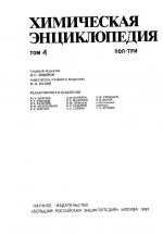 Химическая энциклопедия. Том 4. ПОЛ-ТРИ