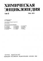 Химическая энциклопедия. Том 5. ТРИ-ЯТР