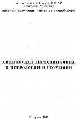 Химическая термодинамика в петрологии и геохимии