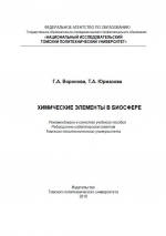 Химические элементы в биосфере. Учебное пособие