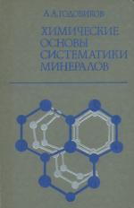 Химические основы систематики минералов
