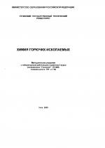 Химия горючих ископаемых. Методические указания к лабораторным работам