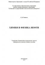 Химия и физика нефти. Учебное пособие