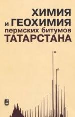 Химия и геохимия пермских битумов Татарстана
