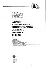 Химия и технология синтетического жидкого топлива и газа