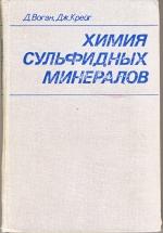 Химия сульфидных минералов