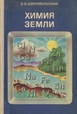 Химия Земли