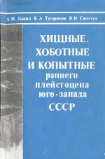 Хищные, хоботные и копытные раннего плейстоцена юго-запада СССР