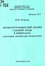 Хроматографический анализ газовой фазы в минералах (методика, аппаратура, метрология)