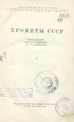Хромиты СССР