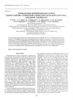 Хронология формирования пород габбро-сиенит-гранитной серии Ошурковского плутона