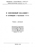 II Всесоюзный коллоквиум по наутилоидеям и родственным группам. Тезисы докладов