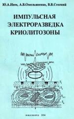 Импульсная электроразведка криолитозоны