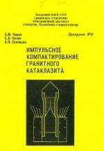 Импульсное компактирование гранитного катаклазита