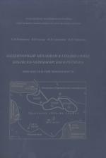 Инденторный механизм в геодинамике Крымско-Черноморского региона. Прогноз УВ и сейсмоопасности
