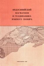 Индосинийский магматизм и геодинамика Южного Памира