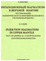 Инъекционный магматизм в верхней мантии: Тестирование эмпирического клинопироксенового геотермобарометра