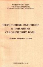 Инерционные источники и приемники сейсмических волн. Сборник научных трудов