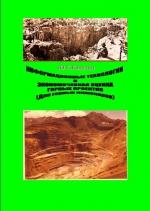 Информационные технологии и экономическая оценка горных проектов (для горных инженеров)