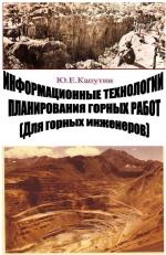Информационные технологии планирования горных работ (для горных инженеров)