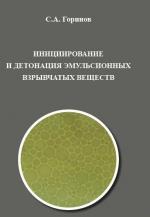 Инициирование и детонация эмульсионных взрывчатых веществ
