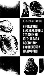 Иноцерамы верхнемеловых отложений юго-запада Восточно-Европейской платформы