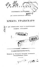 Инструкция горным партиям для геогностического описания хребта Уральского и для приискания руд и золотосодержащих рассыпей